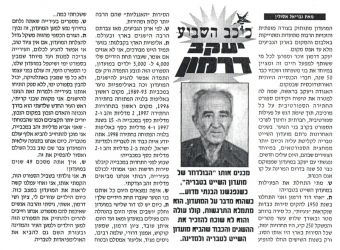 גיזרי עיתונות (2)