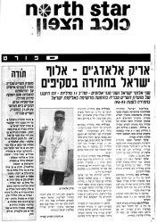 גיזרי עיתונות (4)